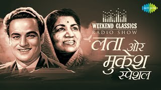 Weekend Classic Radio Show | Lata and Mukesh Special | Ek Pyar Ka Naghma Hai  | Dil Tadap Tadap Ke