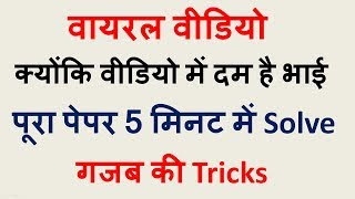gk tricks in hindi | 5 short gk tricks in hindi | most important video for all comptative exam