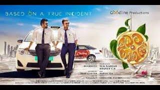 Madhura Naranga (2015) Malayalam Best Movie In 1080p HD Bluray