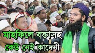Bangla Waz 2018 Mufti Salman Farsi   সূরা তুহার মন জুড়ানো তাফসির