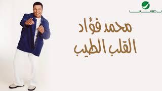 Mohammed Fouad ... Tany | محمد فؤاد ... تاني