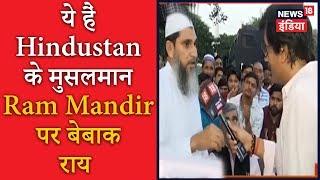 ये हैं Hindustan के मुसलमान   Ram Mandir  पर बेबाक राय   News18 India