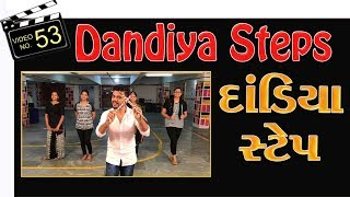 DANDIYA STEPS BASIC ||