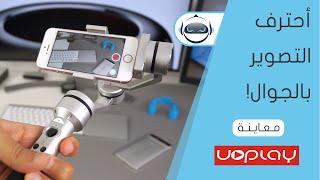 إحتراف التصوير بالجوال بإستخدام UoPlay Gimbal