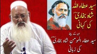 Syed Ata ul Shah Bukhari ki kahani bety ki zubani | Syed Ata ul Momin Shah Bukhari | باپ کی کہانی