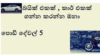 how to  save money to get a Bike or Car - sinhala edition