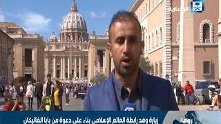 مراسل الإخبارية: زيارة وفد رابطة العالم الإسلامي لبابا الفاتيكان سيتخللها مبادرات لنبذ الإرهاب