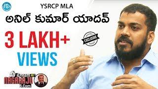 YSRCP MLA Anil Kumar Yadav Exclusive Interview    Talking Politics With iDream #145