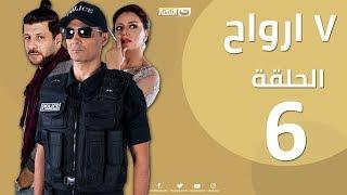 Episode 6- Sabaa Arwah | الحلقة السادسة 6 |  مسلسل سبع أرواح - 7  أرواح