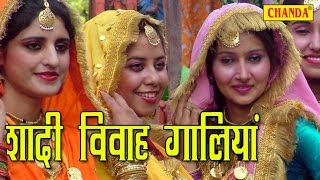 Shadi Vivah Galiyan || शादी विवाह गालियां || Dehati Lookgeet || New Latest Shadi Songs