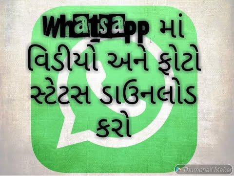 Xxx Mp4 Whatsapp માં વિડીયો અને ફોટો સ્ટેટસ ડાઉનલોડ કરો 3gp Sex
