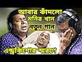 আবারও কাঁদলো মনির খান এন্ড্রোকিশোরের স্মরণে নতুন গান New Song Monir Khan 28/7/2020