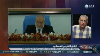 «التيار الإصلاحي»: اجتماع «التشريعي الفلسطيني» خطوة نحو المصالحة