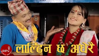 New Nepali Folk Song || Laltin Chha Adherai – Basanta Thapa & Bishnu Majhi || Abhyash Digital ||