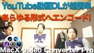YouTube動画ダウンロードが超簡単、動画をあらゆる形式にエンコード→【MacX Video Converter Pro】