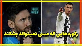 رکوردهایی که مسی نمیتواند بشکند.پایان رقابت مستقیم مسی و رونالدو
