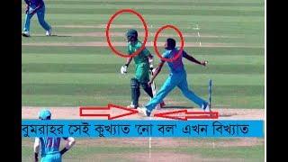 বুমরাহর সেই 'নো বল' এবার কাজে লাগাচ্ছে পুলিশ শুনলে অবাক .Bangladesh cricket news.,sports news update