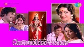 Chottanikkara Amma | Sharada Chandranane song