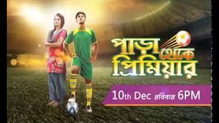 Para Theke Premier | Zee Bangla Cinema Originals | Bengali Movie Trailer