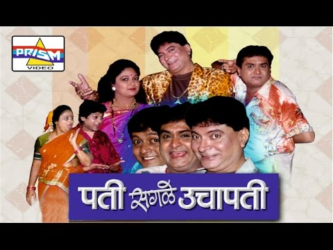 Xxx Mp4 Pati Sagle Uchapati Marathi Comedy Natak 3gp Sex
