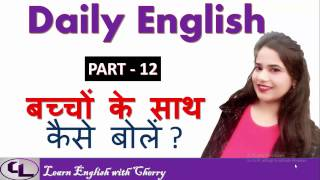 Daily English Speaking - part 12 - English Speaking with kids