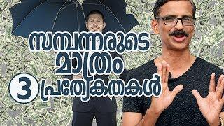 3 qualities of wealthy people- Malayalam Self Development- Madhu Bhaskaran