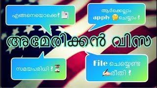 Lets Talk  about American Visa! | Mayalayalm