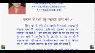Durga Shabar Mantra to chant in Gupt Navaraatri by Yogeshwaranand Ji