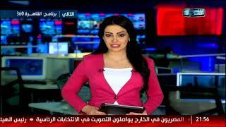 نشرة اخبار العاشرة من القاهرة والناس 16 مارس 2018