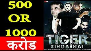 Comment जरूर करे - कितना कमाएगी - Tiger Jinda Hai - Salman Khan -  AKT News
