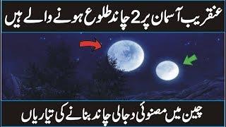 Artificial Moon Of China Documentary In Urdu Hindi