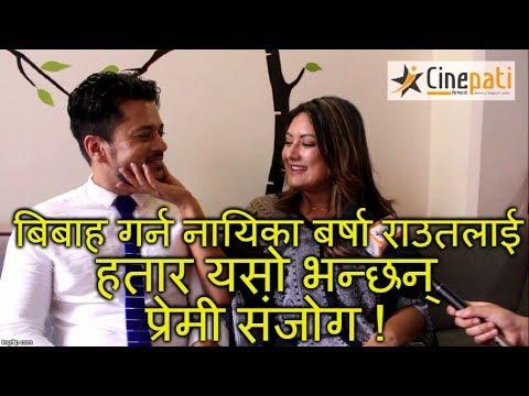 Xxx Mp4 बिबाह गर्न नायिका बर्षा राउतलाई हतार यसो भन्छन् प्रेमी संजोग Barsha Raut Sanjog Cinepati TV 3gp Sex