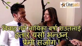 बिबाह गर्न नायिका बर्षा राउतलाई हतार यसो भन्छन् प्रेमी संजोग | Barsha raut | Sanjog - Cinepati TV