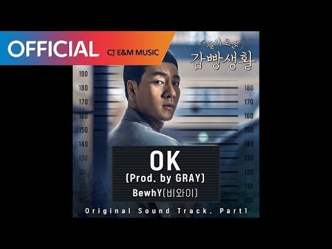 Xxx Mp4 슬기로운 감빵생활 OST BewhY 비와이 OK Prod By GRAY Official Audio 3gp Sex