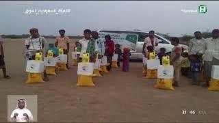 مركز الملك سلمان للإغاثة  يواصل تقديم المساعدات الغذائية للمحتاجين في الحديدة.