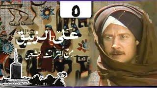 مسلسل ״علي الزيبق״ ׀ فاروق الفيشاوي – هدى رمزي ׀ الحلقة 05 من 14