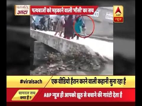 Xxx Mp4 देखिए कश्मीर में पत्थरबाजों को भड़काने वाली 39 मौसी 39 का सच क्या है ABP News Hindi 3gp Sex