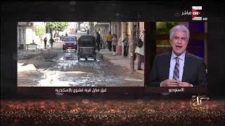 كل يوم - غرق منازل قرية قشوع بالإسكندرية