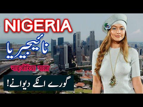 Xxx Mp4 Travel To Nigeria History Documentary In Urdu And Hindi Spider Tv نائجیریا کی سیر 3gp Sex