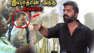 Simbu Fight With Reporter | காவேரிக்கு நிரந்தர தீர்வு Iசிம்புவின் அனல்பறக்கும்  பேச்சு | STR Speech