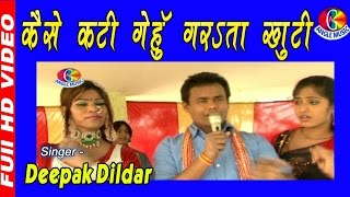 2017 Superhit Chaita Geet # Kaise Kati Gehu Gadata Khuti # Deepak Dildar