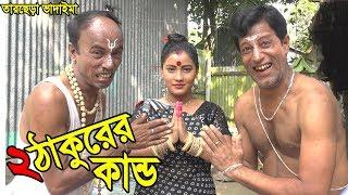 দুই ঠাকুরের কান্ড | দূর্গা পূজাা স্পেশাল | Dui thakurer kando | Tarchera Vadaima | Bangla Natok 2018