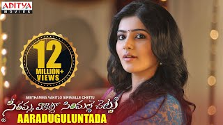 Aaraduguluntada Full Video Song || SVSC Movie || Venkatesh, Mahesh Babu, Samantha, Anjali