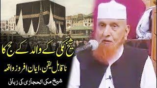 Sheikh Makki Al Hijazi ky Walid ny Hajj kaise kya ? Unbealiveable True Story شیخ مکی کے والد کا حج