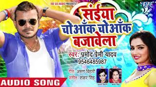 Pramod Premi Yadav का सबसे बड़ा हिट गाना 2019 - Saiya Choank Choank Bajawela -Superhit Bhojpuri Song