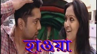 Howa | Joy | Bindu | Tanvir Hosain Probal | Hasan Masud | Bangla Natok