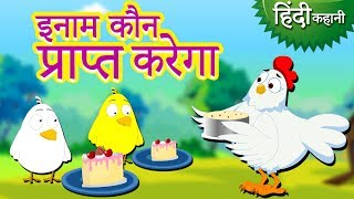 इनाम कौन प्राप्त करेगा - Hindi Kahaniya for Kids   Moral Stories   Hindi Animated Stories