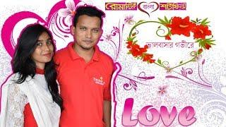 Bhalobashar Ghovire   New Bangla Romantic Short Film   Sohel   Israt   new natok 2017  