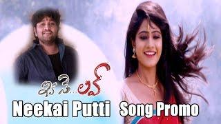 Ika Se Love Neekai Putti Song Promo ||  Ravi, Deepthi || Madhu D || E3 Music