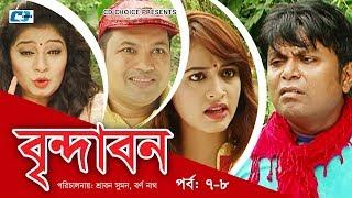 Brindabon | Episode 7-8 | Bangla Comedy Natok | Siddiq | Ahona | Joyraj